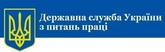 Государственная служба Украины по вопросам труда