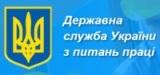 Головне управління Держпраці в Запорізькій області