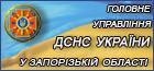 Державна служба України з надзвичайних ситуацій
