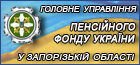 Пенсійний фонд в Запорізькій області