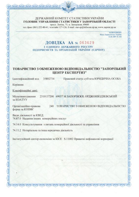 Фирма с НДС - приложение 2